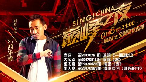 《中國新歌聲2》27分鐘看完扎西平措4場表演-綜藝-高清影音線上看–愛奇藝臺灣站