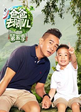 《爸爸去哪兒5》劉耕宏女兒奴的日常-綜藝-高清影音線上看–愛奇藝臺灣站