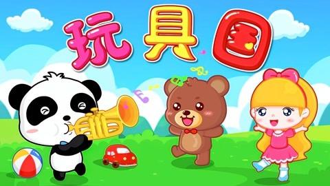 寶寶巴士兒歌之狗年大吉第13集-兒童-高清正版影音線上看-愛奇藝臺灣站