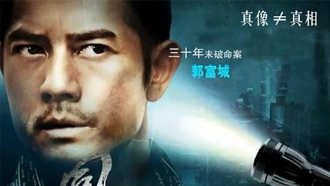同謀(粵語)-電影-高清完整版線上看-愛奇藝臺灣站