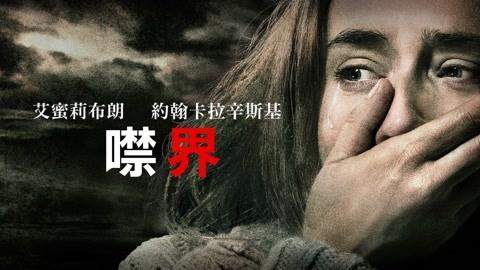 噤界-電影-高清完整版線上看-愛奇藝臺灣站