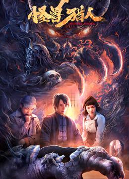 怪獸獵人-電影-高清完整版線上看-愛奇藝臺灣站