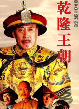 乾隆王朝第2集-連續劇-高清正版影音線上看-愛奇藝臺灣站