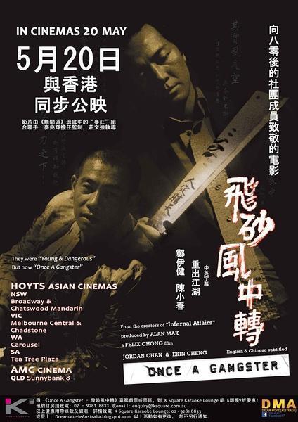 香港有哪些經典黑幫電影? - 知乎