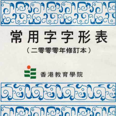 香港標準字形 - 知乎