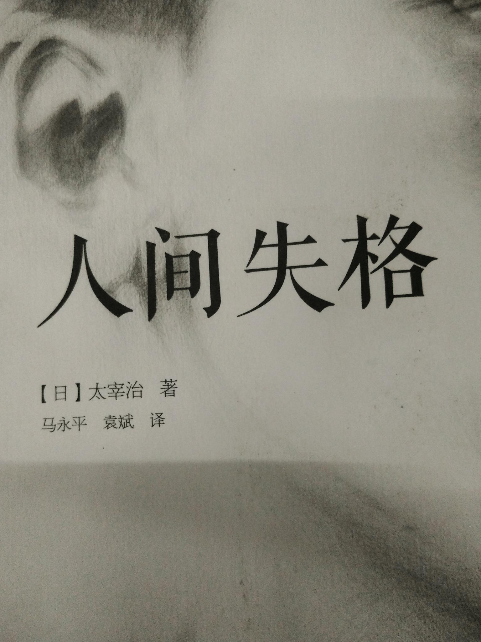 《人間失格》哪個中譯本好? - 知乎