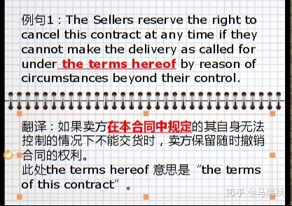 法律英語翻譯筆記之古舊詞匯的使用 - 知乎