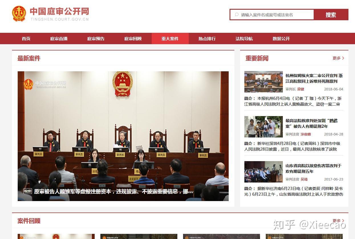 最優秀的直播平臺:中國庭審公開網 - 知乎