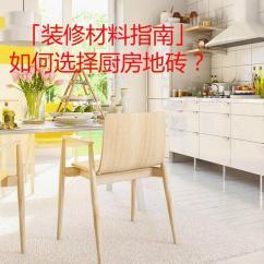 Kitchen Floor Tile Vintage Formica Table 装修材料指南 如何选择厨房地砖 知乎