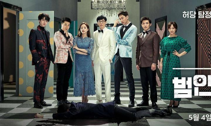 《犯人就是你》:Netflix的韓綜首秀有些水土不服 - 知乎