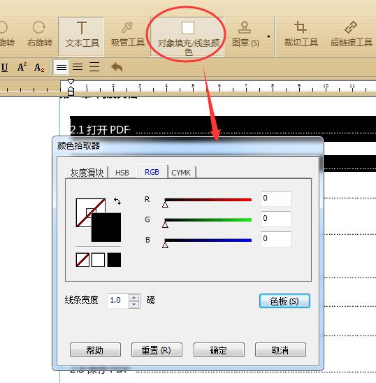 如何修改PDF中的文字和圖片? - 知乎