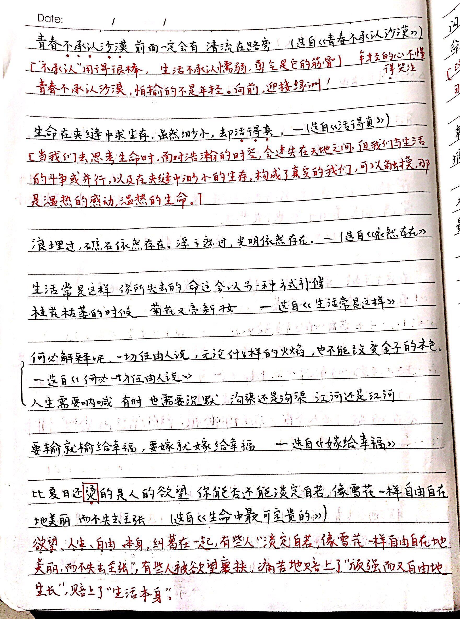 【高中作文】分享一波 小筆記~~ - 知乎