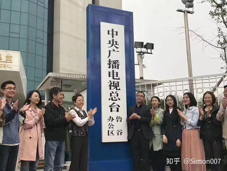 中央廣電總臺(CMG)總部為何設在 CCTV 舊總部「彩電中心」? - 知乎