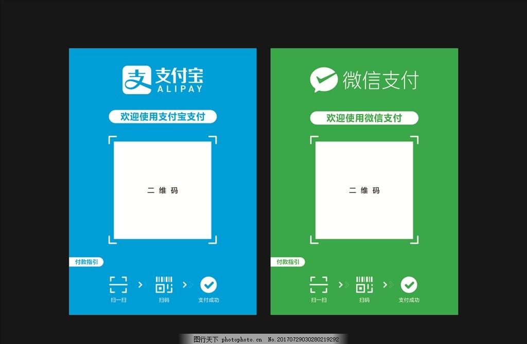微信 支付寶 收付款圖片_展板模板_廣告設計_圖行天下圖庫