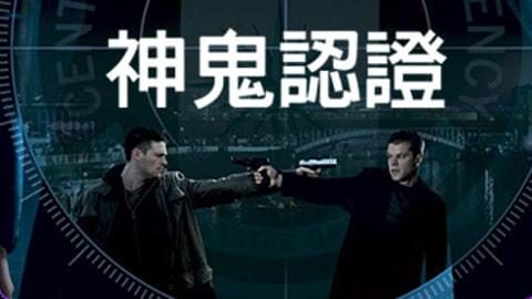 神鬼認證系列-高清影音線上看-愛奇藝臺灣站