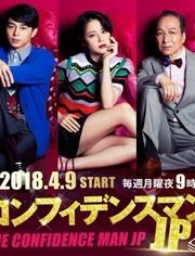 行騙天下JP-電視劇-全集-愛奇藝