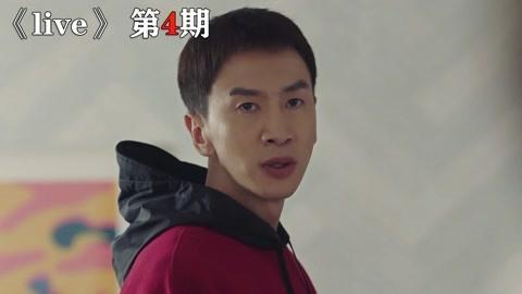 韓劇《Live》_20190616期-搞笑-高清正版影音線上看-愛奇藝臺灣站