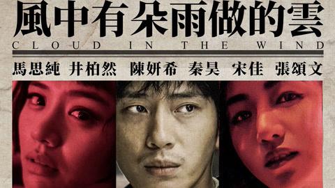 《風中有朵雨做的雲》預告片-電影-高清影音線上看–愛奇藝臺灣站