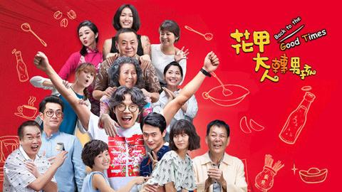《花甲大人轉男孩》預告片-片花-高清影音線上看–愛奇藝臺灣站