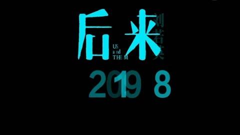 電影后來的我們發布致敬曲《後來2018》MV-音樂--高清正版影音線上看-愛奇藝臺灣站
