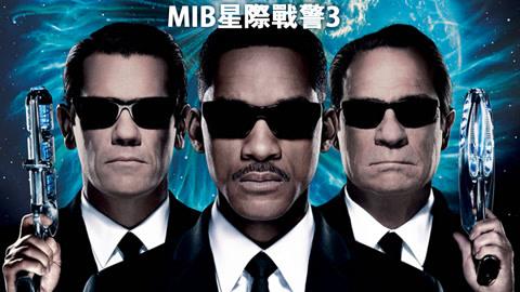 MIB星際戰警3-電影-高清完整版線上看-愛奇藝臺灣站