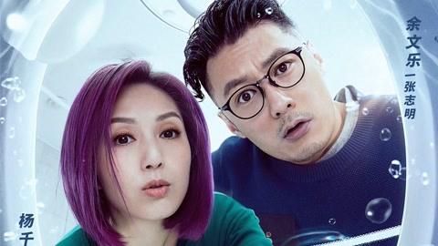 春嬌救志明(粵語)-電影-高清完整版線上看-愛奇藝臺灣站