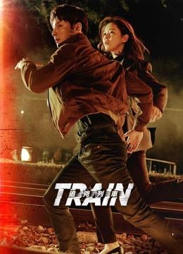 Train:追兇列車第2集-連續劇-高清正版影音線上看-愛奇藝臺灣站