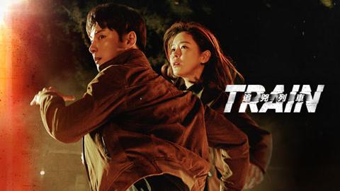 Train:追兇列車-連續劇-高清影音線上看-愛奇藝臺灣站