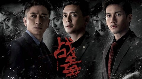 戰毒 粵語-連續劇-高清影音線上看-愛奇藝臺灣站
