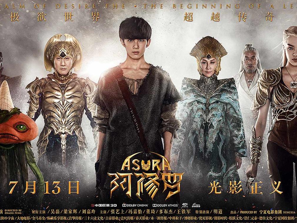 美媒:《阿修羅》票房慘敗給中國電影行業敲響警鐘_國際-多維新聞網