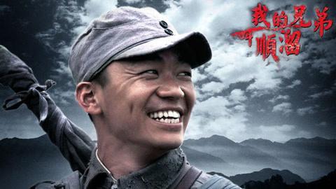 我的兄弟叫順溜-連續劇-高清影音線上看-愛奇藝臺灣站