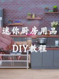 kitchen supplies online corner cabinet shelf 创意diy教程 迷你厨房用品篇 原创 高清正版视频在线观看 爱奇艺