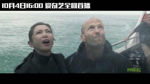 《巨齒鯊》10月4日16:00 愛奇藝全網首播-片花-高清影音線上看–愛奇藝臺灣站