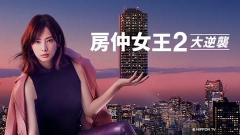 房仲女王2 大逆襲-連續劇-高清影音線上看-愛奇藝臺灣站