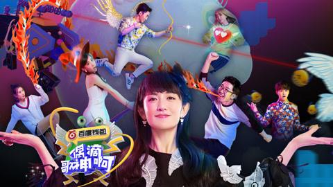 偶滴歌神啊第三季-綜藝-高清影音線上看-愛奇藝臺灣站