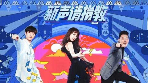 新聲請指教-綜藝-高清影音線上看-愛奇藝臺灣站