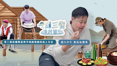 一日三餐漁村篇 第5季_20200704期-綜藝-高清影音線上看-愛奇藝臺灣站