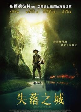 失落之城-電影-高清完整版線上看-愛奇藝臺灣站