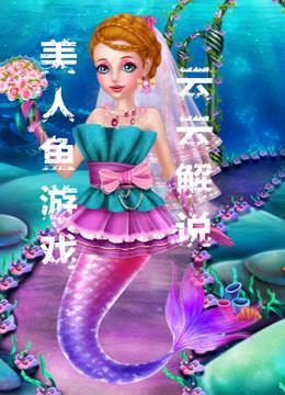 【云云】美人魚人魚公主裝扮遊戲_20180503期-遊戲-高清正版影音線上看-愛奇藝臺灣站