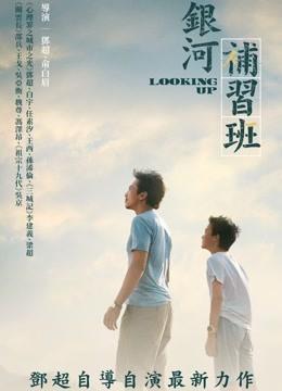銀河補習班-電影-高清完整版線上看-愛奇藝臺灣站