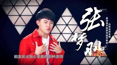 天籟之戰2_20200210期-綜藝-高清影音線上看-愛奇藝臺灣站