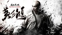 黃飛鴻之南北英雄-電影-完整版視頻在線觀看-愛奇藝
