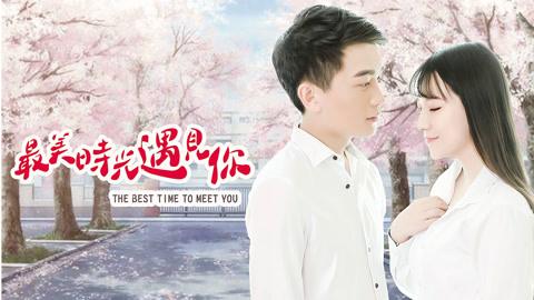 最美時光遇見你-電影-高清完整版線上看-愛奇藝臺灣站