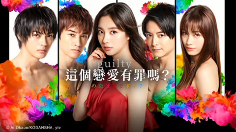 Guilty這個戀愛有罪嗎?-連續劇-高清影音線上看-愛奇藝臺灣站