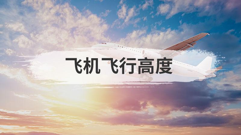 飛機飛行高度 - 匠子生活