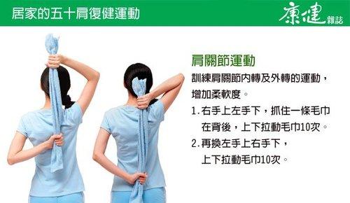 50肩復健運動 @蘇拉 - nidBox親子盒子