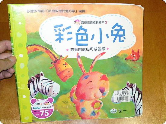 彩色小兔 @因為有你所以我存在 - nidBox親子盒子