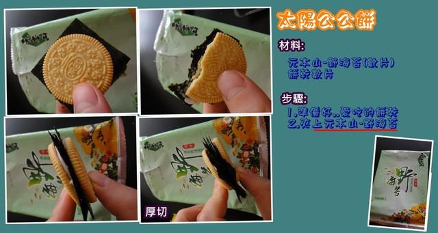 「元本山海苔」就是要醬吃才對味 @宥宥宥 - nidBox親子盒子