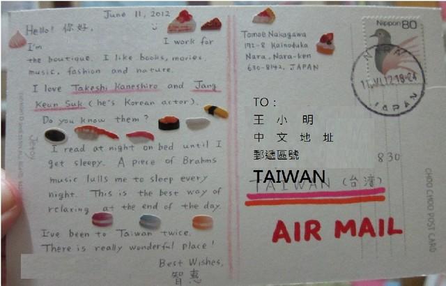 在國外寄明信片的方法 @明明47 - nidBox親子盒子
