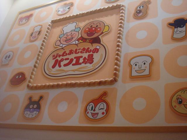 旅遊札記214~日本行7/麵包超人博物館 @芳華集 - nidBox親子盒子